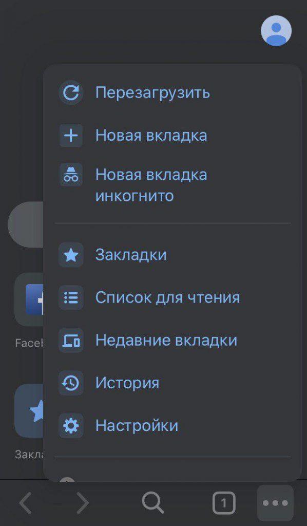 Меню Google Chrome