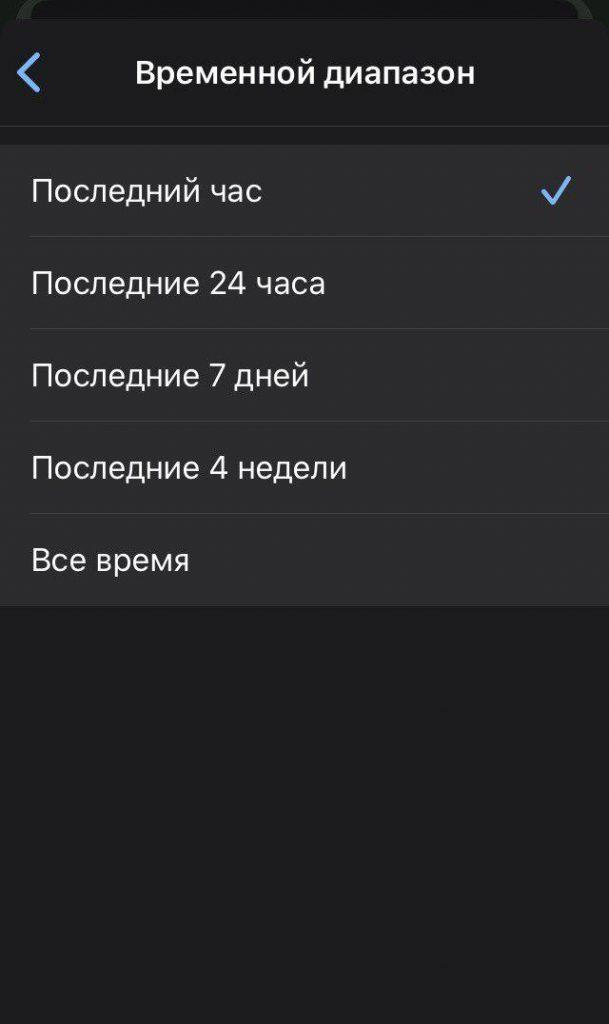 Временной диапазон для очистки истории в браузере Google Chrome
