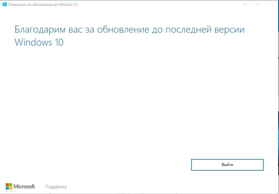 благодарим вас за обновление до последней версии windows 10