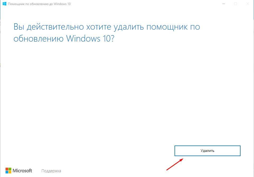 вы действительно хотите удалить помощник по обновлению windows 10