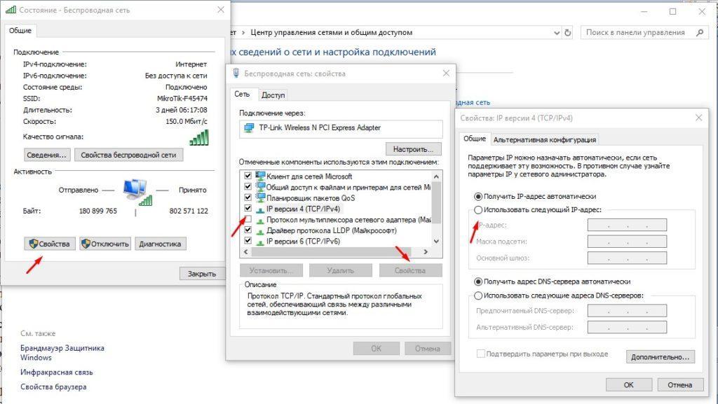 Настройка беспроводной сети на Windows 10