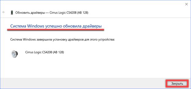 система windows успешно обновила драйверы