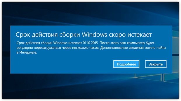 Как убрать «Срок действия вашей лицензии Windows 10 истекает»