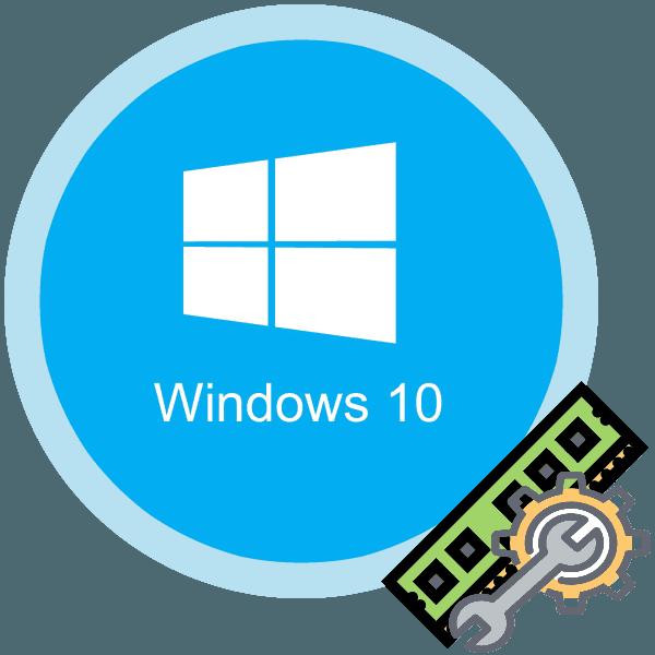 Тестируем оперативную память на ошибки в Windows 10