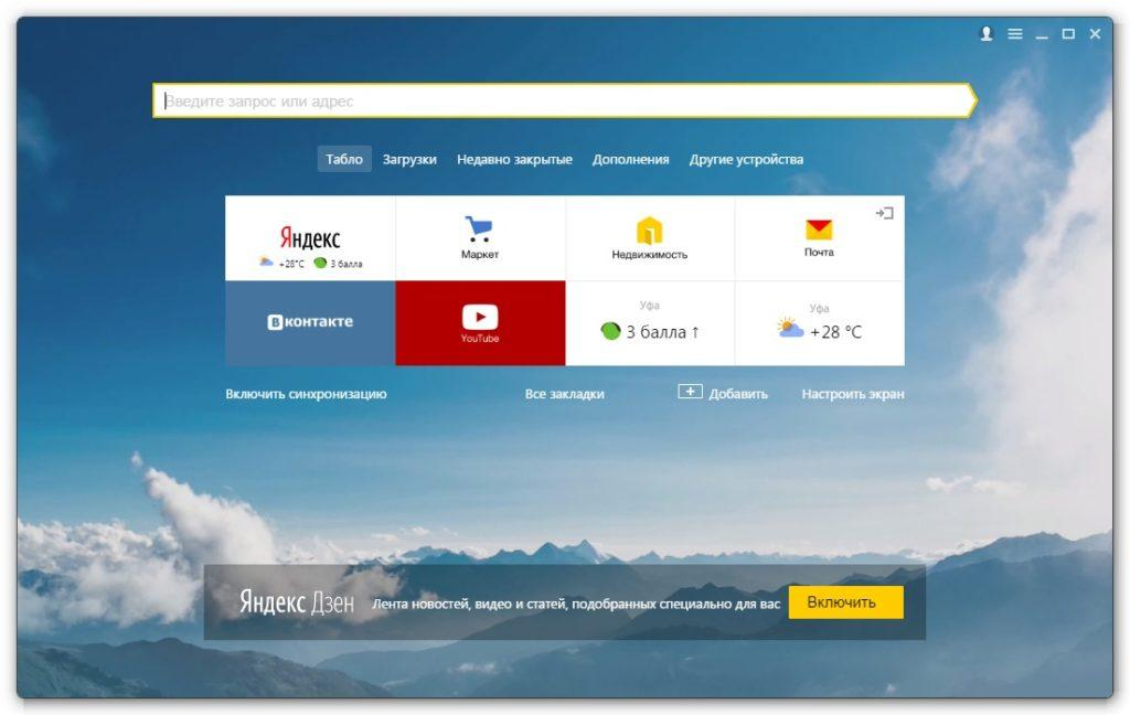 Яндекс.Браузер – главная страница браузера