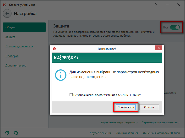 Отключение Kaspersky Anti-Virus
