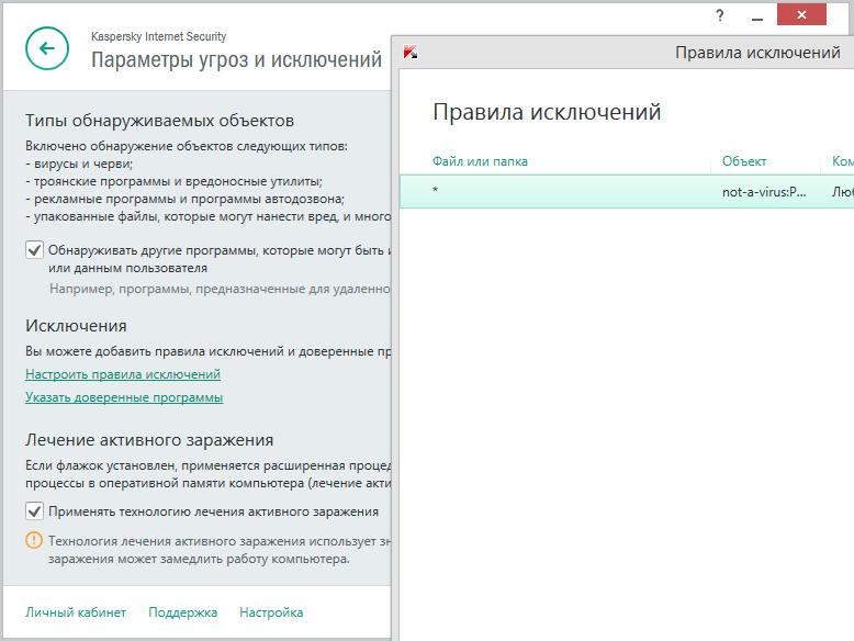 Добавляем файл, папку, программу, сайт в исключение Касперского