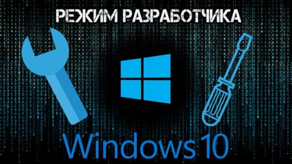 Всё о «режиме разработчика» в Windows 10