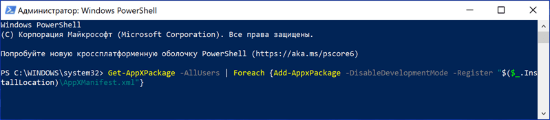 "Get-AppXPackage -AllUsers | Foreach {Add-AppxPackage -DisableDevelopmentMode -Register ""$($_.InstallLocation)\AppXManifest.xml"