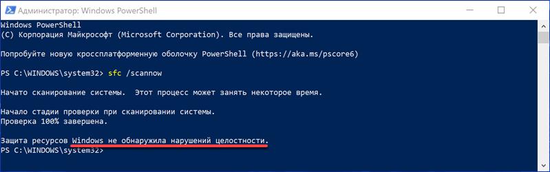 Нарушения целостности в Windows 10