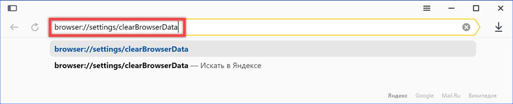 Путь к меню очистки Яндекс.Браузер