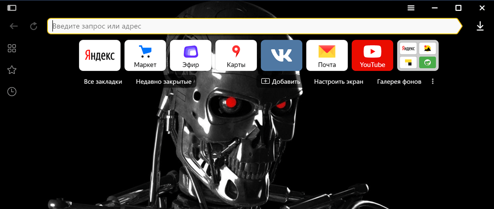 Темная тема в Яндекс Браузере