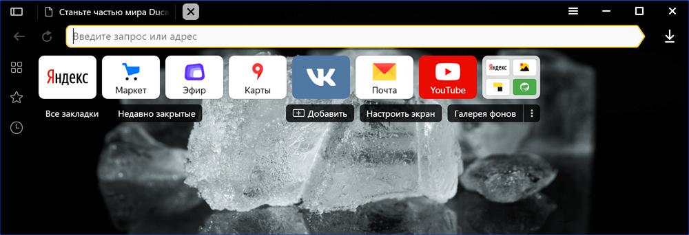 Яндекс.Брузер с темной темой и фоновым изображением