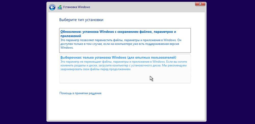 Выборочная установка Виндоус 10