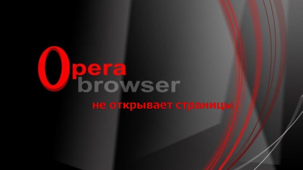 Браузер Opera не открывает страницы