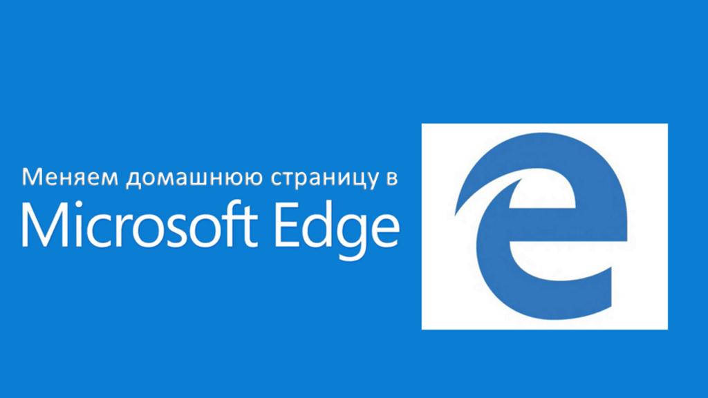 Домашняя страница Microsoft Edge