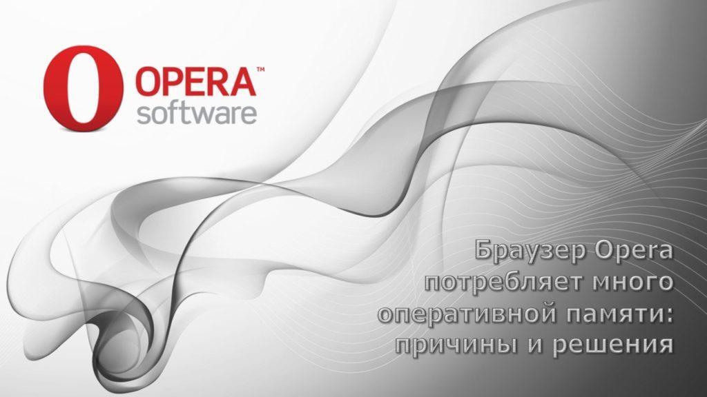 Браузер Opera потребляет много оперативной памяти