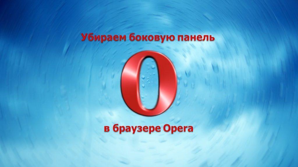 Как убрать боковую панель в браузере Opera
