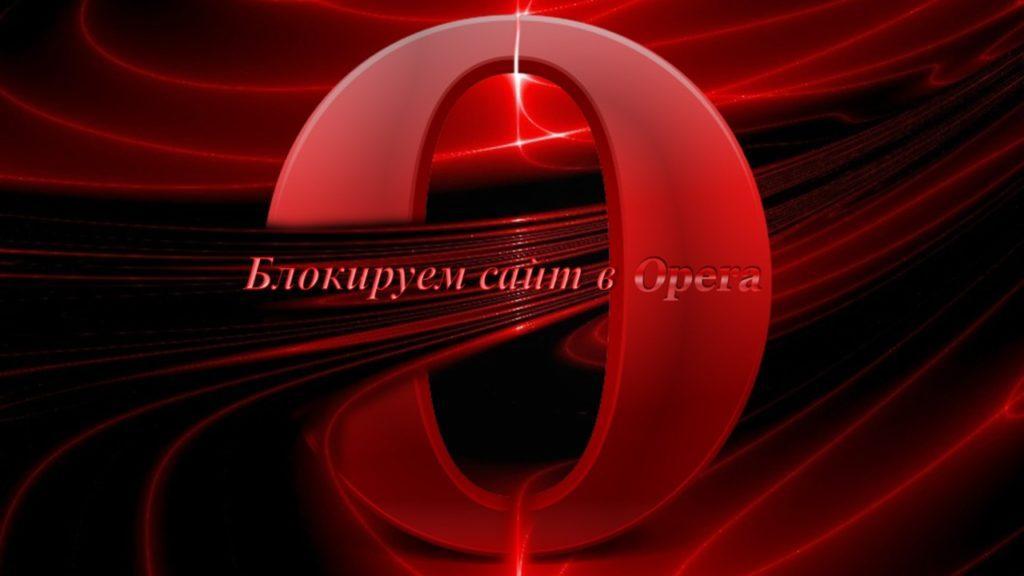 Блокировка сайта в Opera