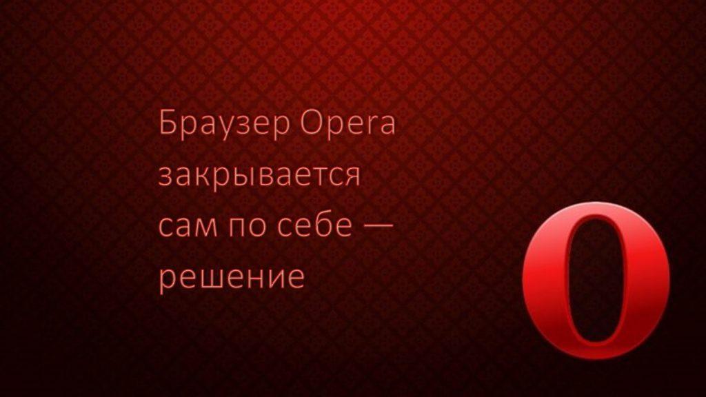Браузер Opera закрывается сам по себе