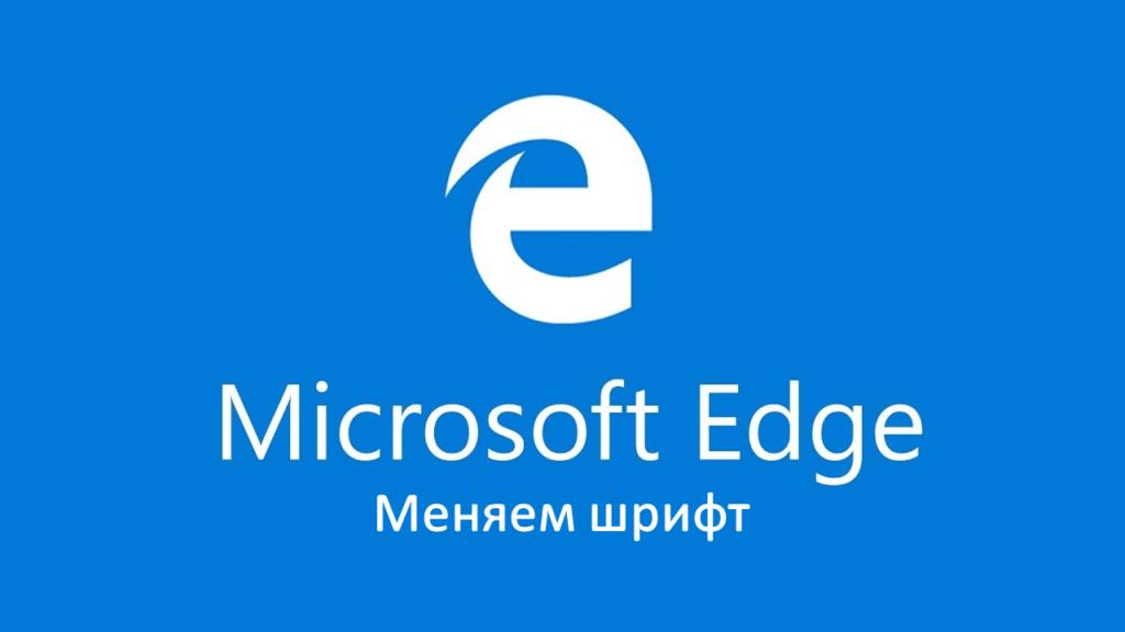 Изменить шрифт в браузере в Microsoft Edge