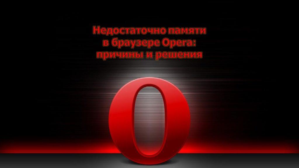 Недостаточно памяти в браузере Opera