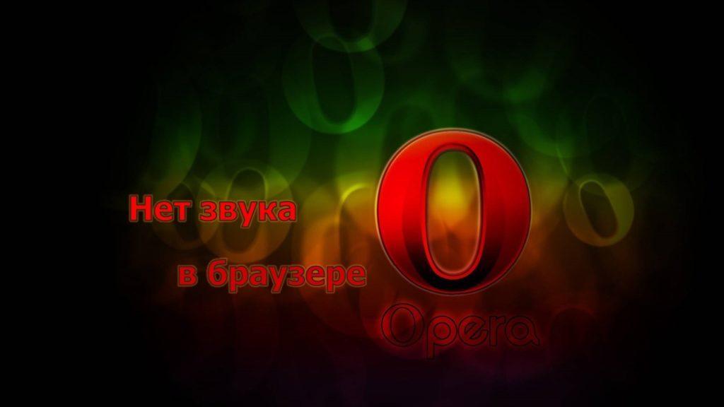 Нет звука в браузере Opera