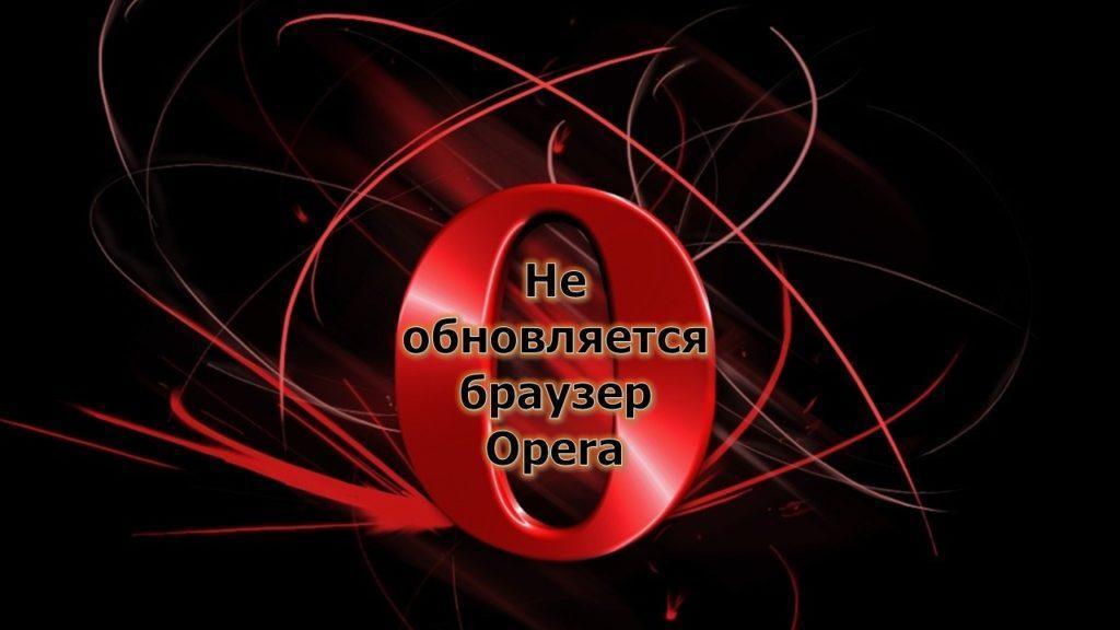 браузер Opera не обновляется