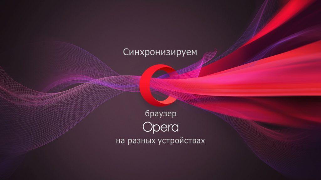 Синхронизируем браузер Opera на разных устройствах