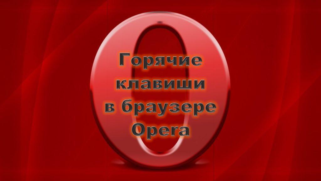 Opera горячие клавиши