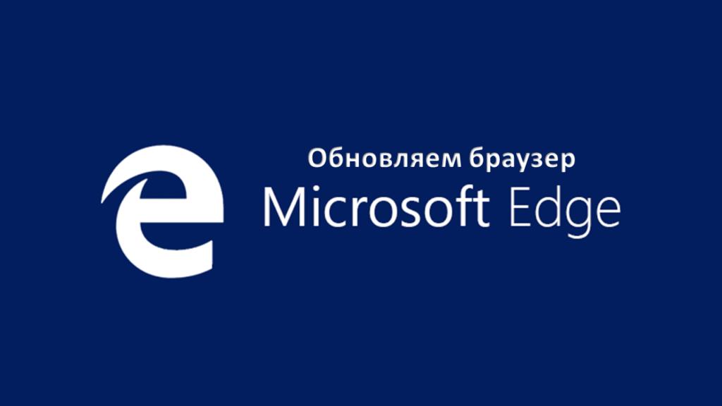 Как обновить браузер Microsoft Edge
