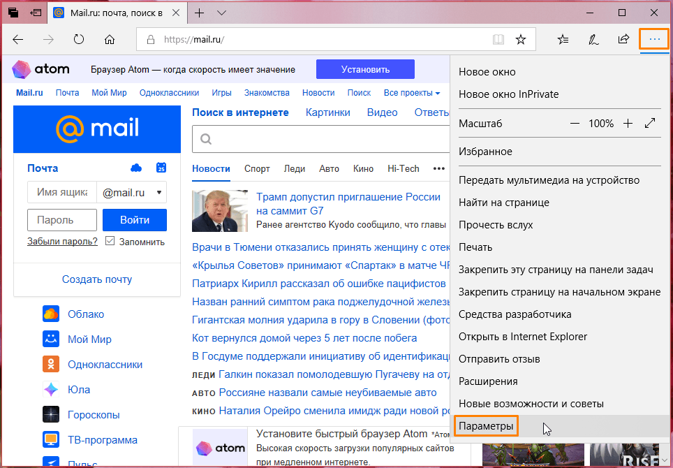 Меню Microsoft Edge