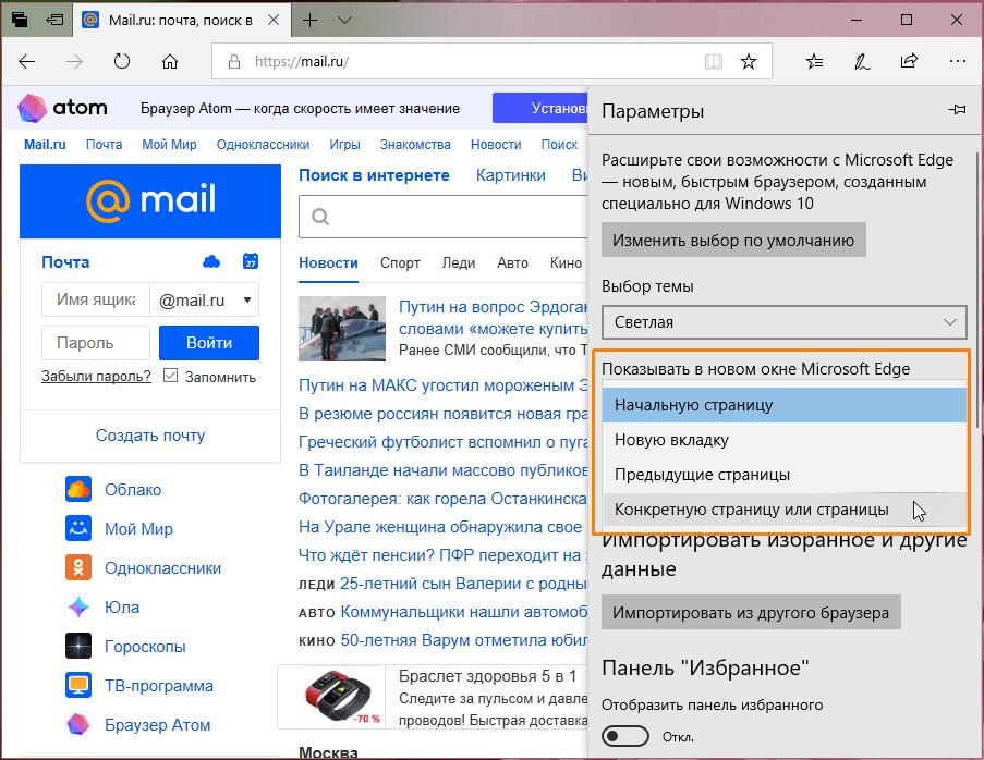 Выбор домашней страницы Microsoft Edge
