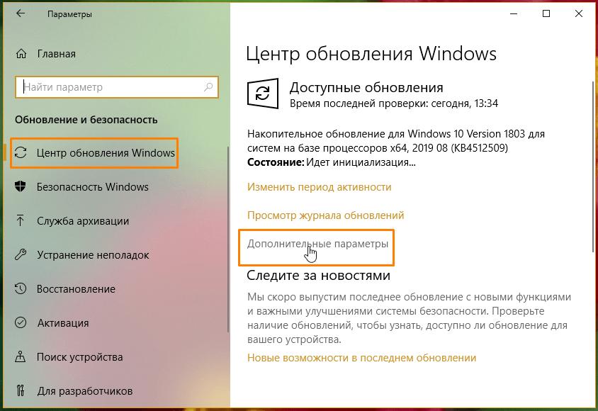 Ссылка «Дополнительные параметры» Windows 10