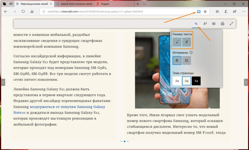 Режим чтения в Microsoft Edge