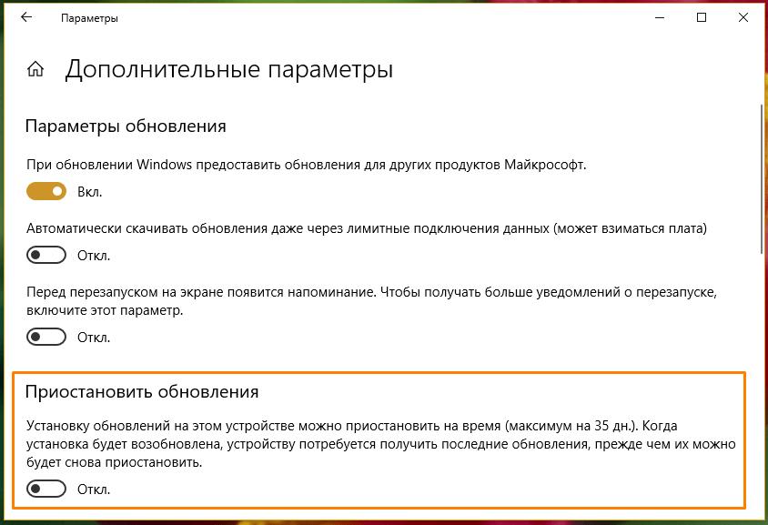 Переключатель «Приостановить обновления» Windows 10