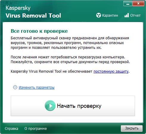 Проверка на вирусы Касперским