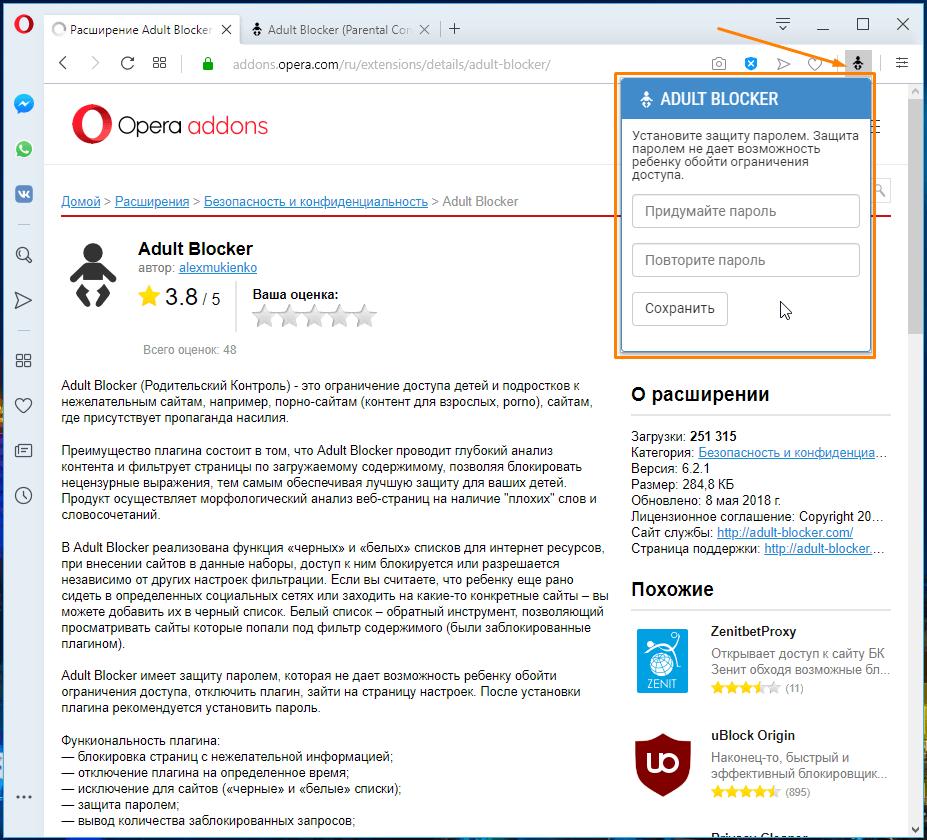 Кнопка расширения в Opera