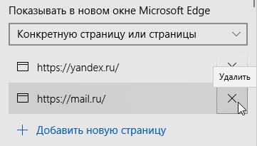 Настройка нескольких домашних страниц Microsoft Edge