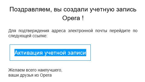 Ссылка для активации Opera