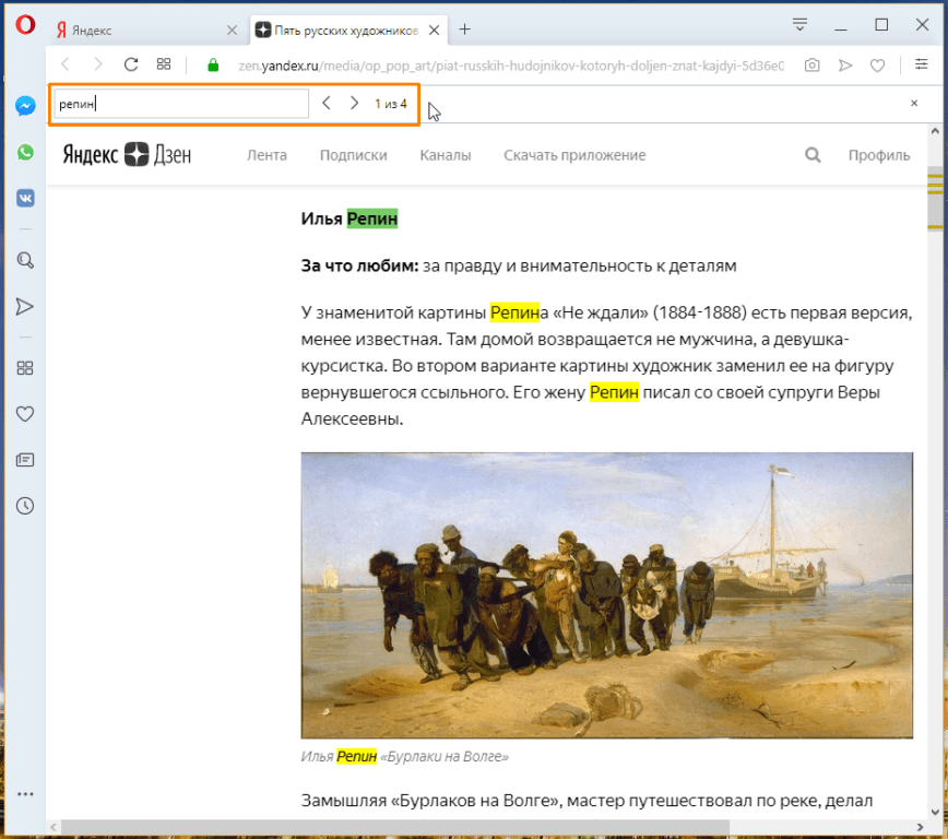 Поиск слова в Опере