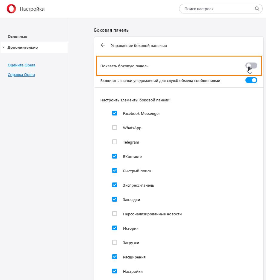 Отключение боковой панели в браузере Opera