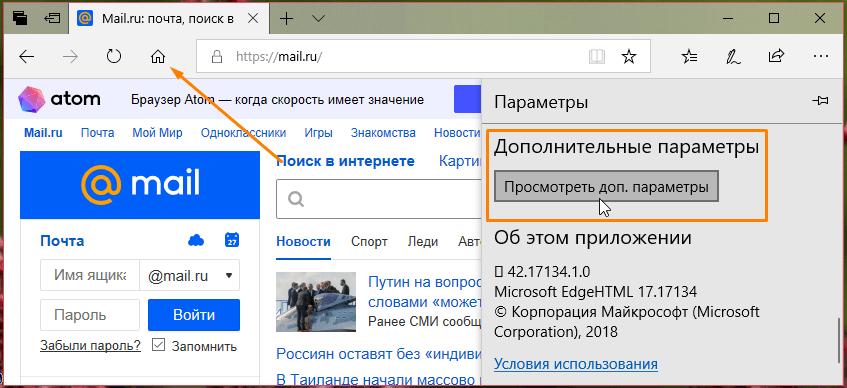 Дополнительные параметры Microsoft Edge