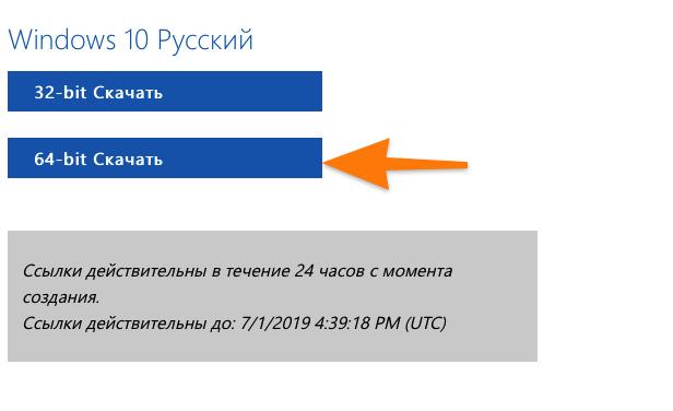 Официальный сайт загрузки Windows 10