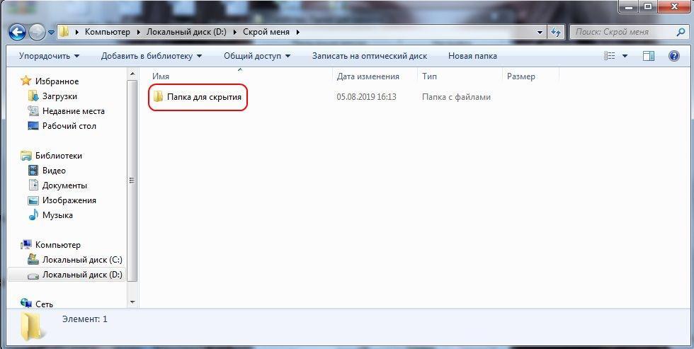 Скрываем папки в windows 7