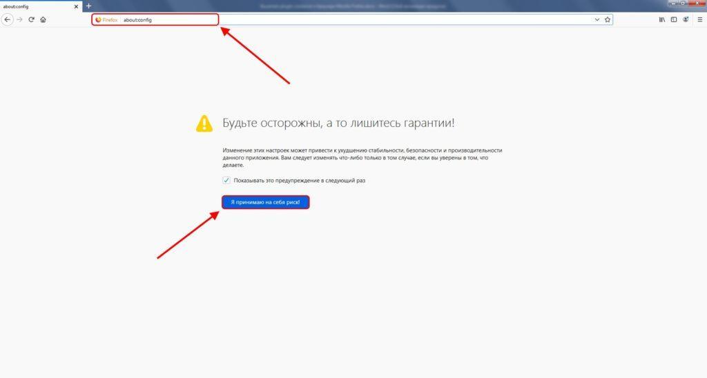Как открыть глобальные настройки Mozilla Firefox