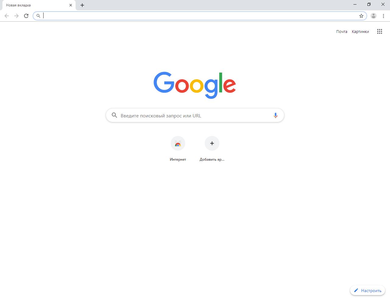 Главный экран Google Chrome