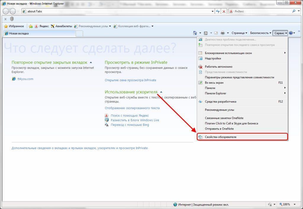 Как открыть ActiveX в Internet Explorer