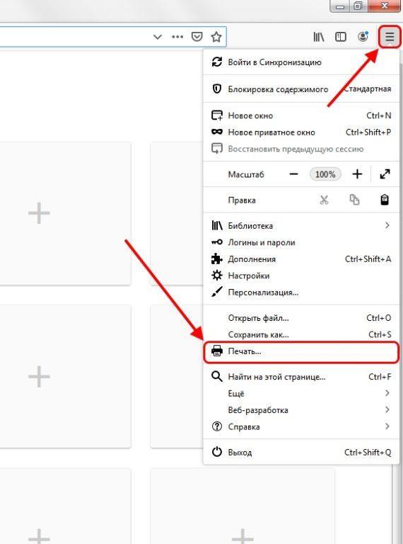 Как распечатать страницу в Mozilla Firefox