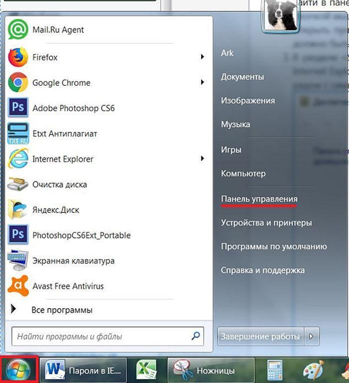 Вызов Панели управления Windows 7